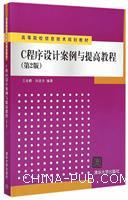 C程序设计案例与提高教程 第2版  高等院校信息技术规划教材