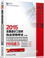 2015全国造价工程师执业资格考试建设工程造价案例分析四周通关 第3版