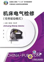 机床电气检修(任务驱动模式)