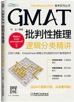 GMAT批判性推理:逻辑分类精讲