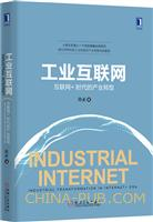 (特价书)工业互联网:互联网+时代的产业转型(精装)