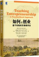如何教创业:基于实践的百森教学法(china-pub首发)