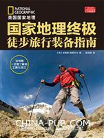 国家地理终极徒步旅行装备指南