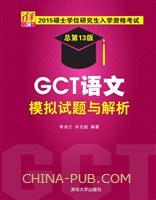 2015硕士学位研究生入学资格考试 GCT语文模拟试题与解析