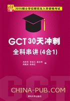 2015硕士学位研究生入学资格考试GCT30天冲刺全科串讲(4合1)