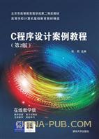 C程序设计案例教程(第2版)