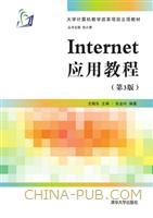 Internet应用教程(第3版)