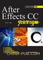 After Effects CC完全学习手册