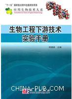 生物工程下游技术实验手册