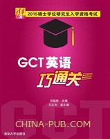 2015硕士学位研究生入学资格考试GCT英语巧通关