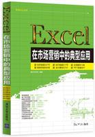 Excel在市场营销中的典型应用 配光盘  职场办公应用