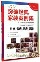 突破经典家装案例集(选材版)卧室、书房、厨房、卫浴