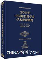 20世纪中国知名科学家学术成就概览・能源与矿业工程卷・地质资源科学技术与工程分册