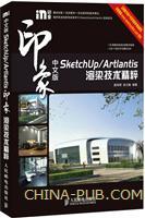 中文版SketchUp/Artlantis印象渲染技术精粹