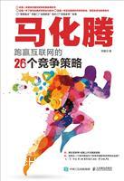 马化腾跑赢互联网的26个竞争策略