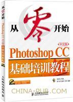 从零开始 Photoshop CC中文版基础培训教程