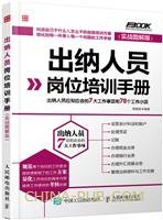 出纳人员岗位培训手册――出纳人员应知应会的7大工作事项和78个工作小项(实战图解版)