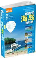 东南亚海岛自助游