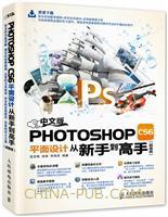 中文版Photoshop CS6平面设计从新手到高手(超值版)