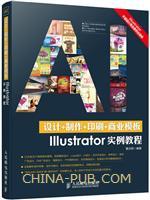 设计+制作+印刷+商业模版Illustrator实例教程