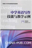 中学英语写作技能与教学示例