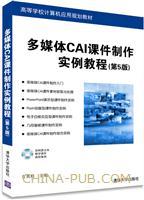 多媒体CAI课件制作实例教程(第5版)