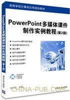 PowerPoint多媒体课件制作实例教程(第2版)