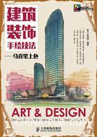 建筑装饰手绘技法――马克笔上色