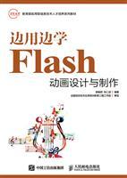 边用边学Flash动画设计与制作