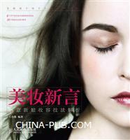 美妆新言――创意新娘妆容技法解析