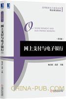 网上支付与电子银行(第2版)(china-pub首发)