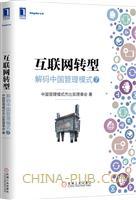 (特价书)互联网转型:解码中国管理模式⑦