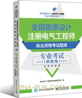 (特价书)全国勘察设计注册电气工程师执业资格考试题库.专业考试(供配电)(含历年真题)