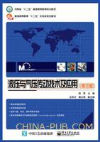 液压与气压传动技术及应用(修订版)