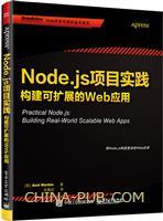 Node.js项目实践:构建可扩展的Web应用