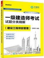 一级建造师考试试题分类精解(建设工程项目管理)
