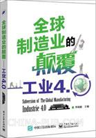 全球制造业的颠覆�D�D工业4.0