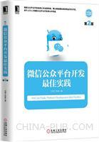 (特价书)微信公众平台开发最佳实践 (第2版)