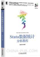 Stata数据统计分析教程[按需印刷]