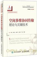 空间多维协同传输理论与关键技术(精装)