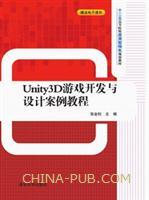 Unity3D游戏开发与设计案例教程