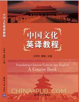 中国文化英译教程