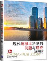 现代混凝土科学的问题与研究(第2版)