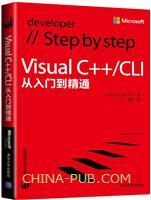 Visual C++/CLI从入门到精通