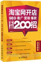 淘宝网开店、SEO、推广、营销、爆款实战200招
