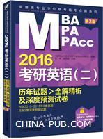 2016MBA/MPA/MPAcc管理类专业学位联考临考点睛系列 考研英语