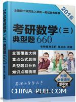 2016考研数学(三)典型题660