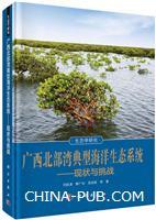广西北部湾典型海洋生态系统――现状与挑战