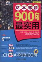 这本韩语900句最实用:出国、旅游、考试、日常会话最高频的900句