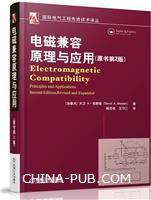 电磁兼容原理与应用(原书第2版)